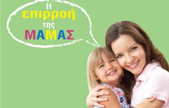 επιρροή μαμάς,καθοδήγηση παιδιών