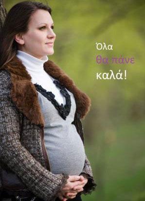 εγκυος γυναίκα κάνει εξετάσεις