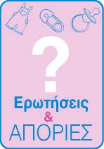 ερωτήσεις,απορίες για την εγκυμοσύνη