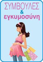 συμβουλές για τιην εγκυμοσύνη