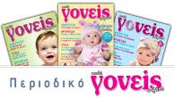 περιοδικό Γονείς & Δράση