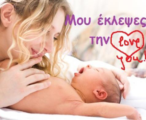 μαμά με το νεογέννητο