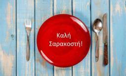 σαρακοστή πιάτο